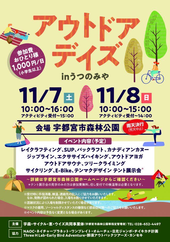 「WILD-1」テンマクデザイン展示会in うつのみや 1